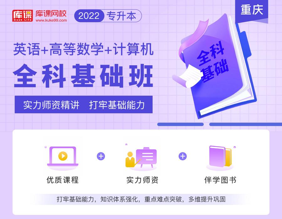 重庆-英语+高等数学+计算机_01.jpg