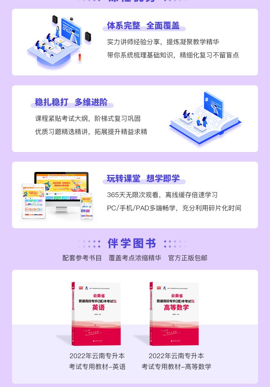 云南-全科-英语+高等数学_03.jpg