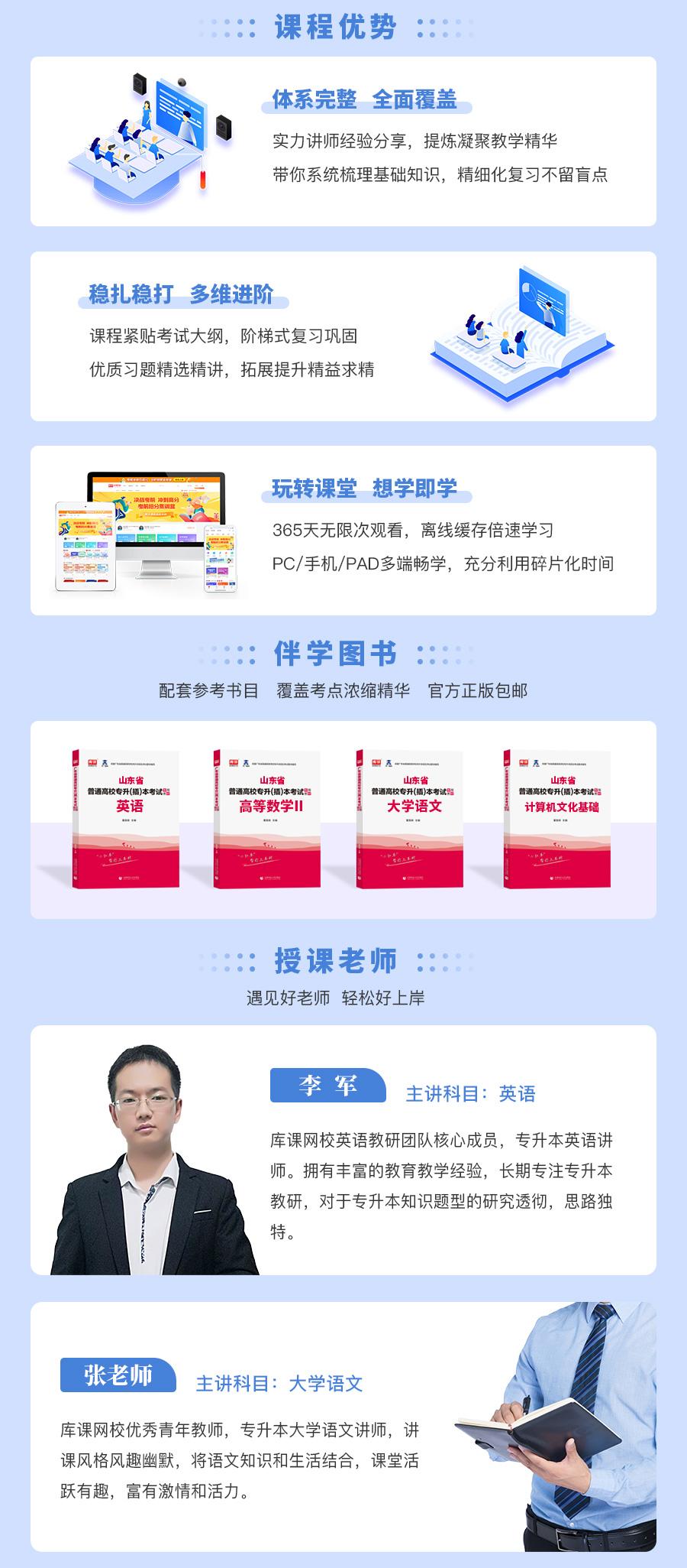 山东-全科-英语+计算机+大学语文+高等数学II_04.jpg