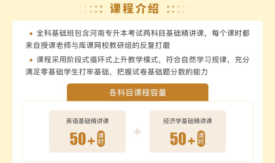 河南-英语+经济学_03.jpg