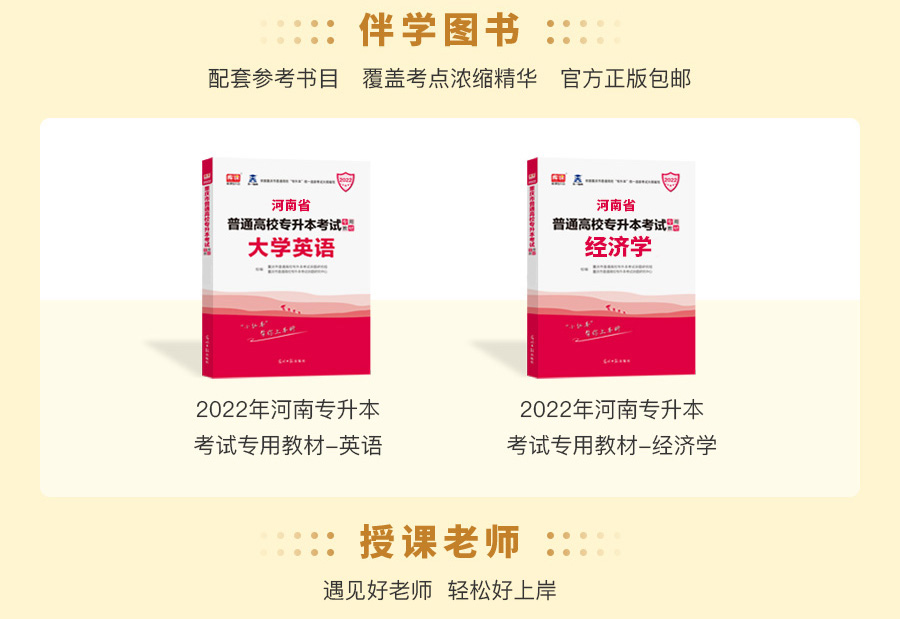 河南-英语+经济学_07.jpg
