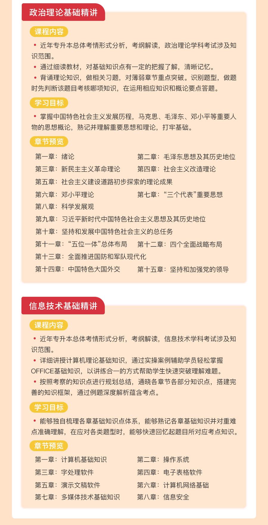 江西-全科-英语+大学语文+政治理论+信息技术_03.jpg