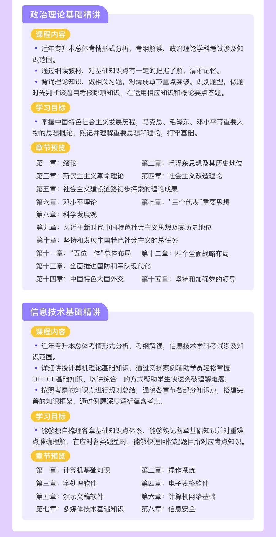 江西-全科-英语+高等数学+政治理论+信息技术_03.jpg