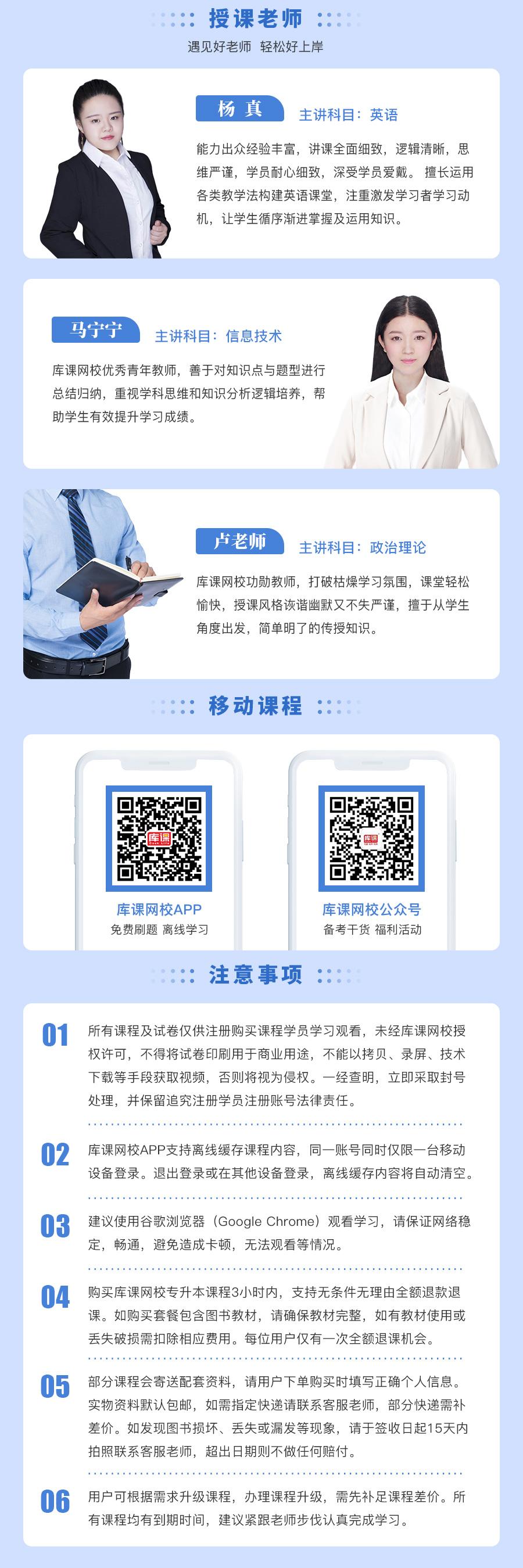 江西-全科-英语+管理学+政治理论+信息技术_05.jpg