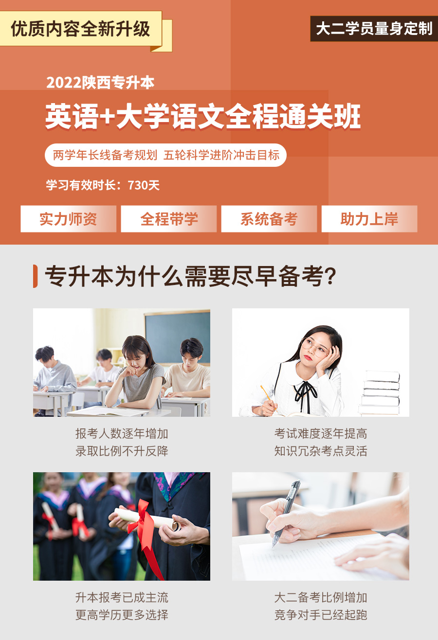英语+大学语文-全程通关班_01.jpg