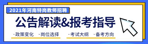 河南特岗公告解读中间.jpg