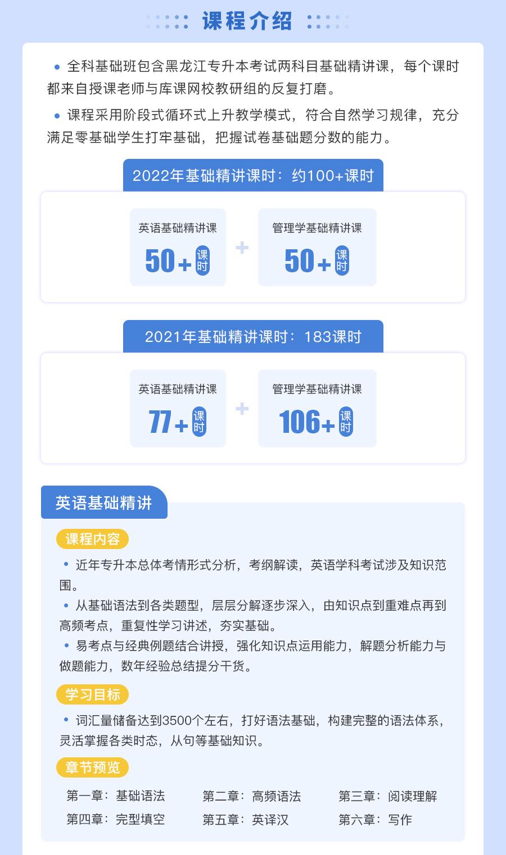 黑龙江-全科-英语+管理学_02.jpg