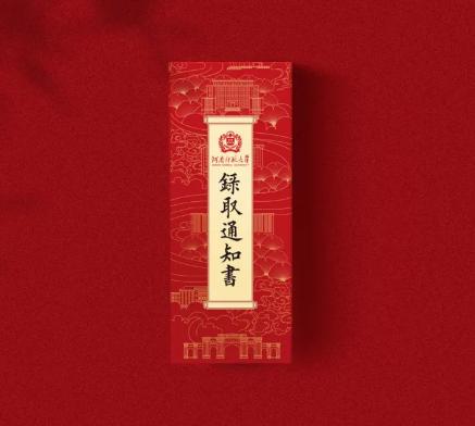 河南师范大学专升本通知书