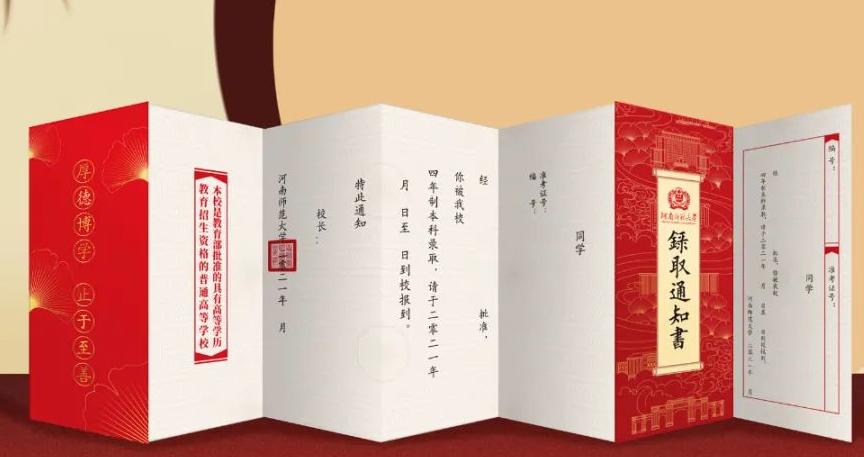 河南师范大学通知书