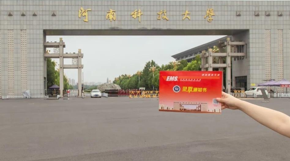 河南科技大学通知书