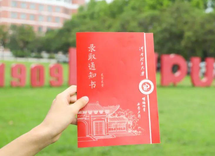 河南理工大学通知书