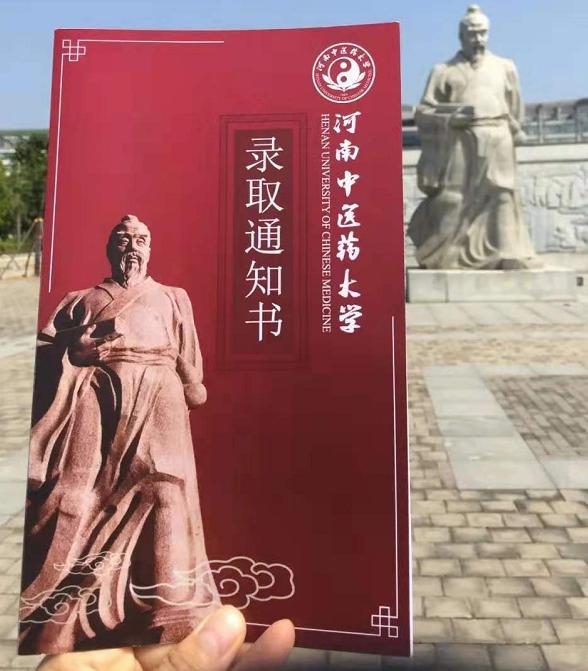 河南中医药大学通知书