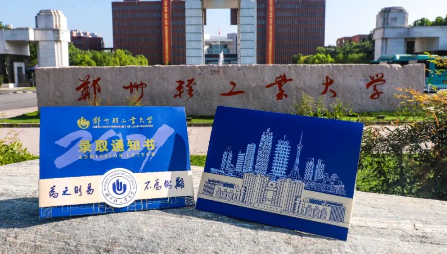 郑州轻工业大学通知书