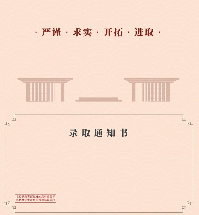 郑州航空工业管理学院通知书