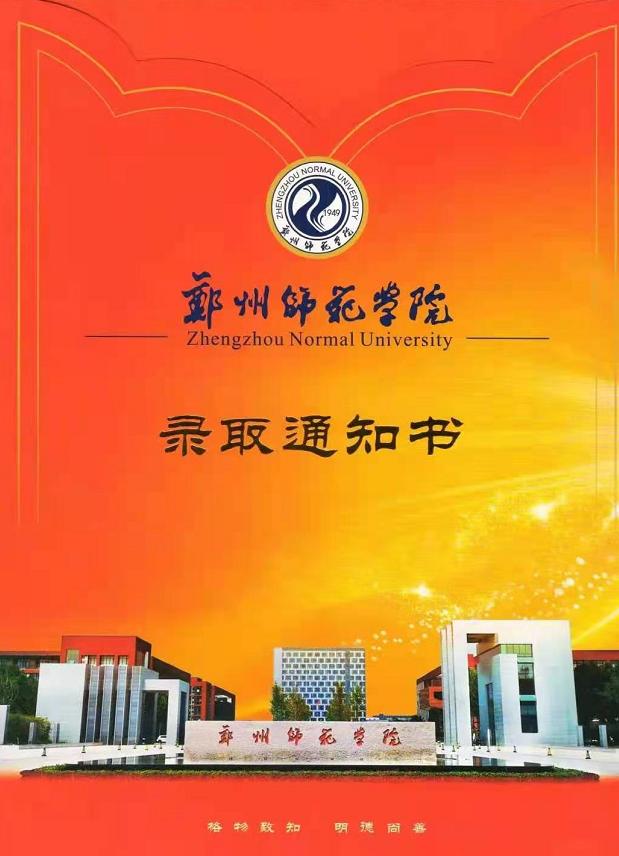 郑州师范学院通知书