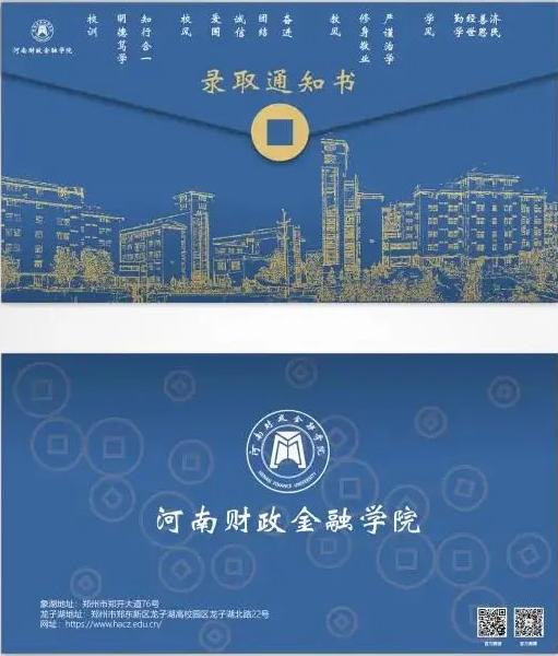 河南财政金融学院通知书