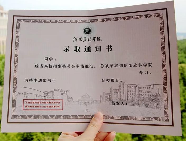信阳农林学院通知书
