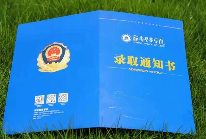 河南警察学院通知书