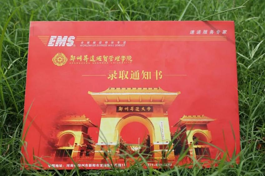郑州升达经贸管理学院通知书