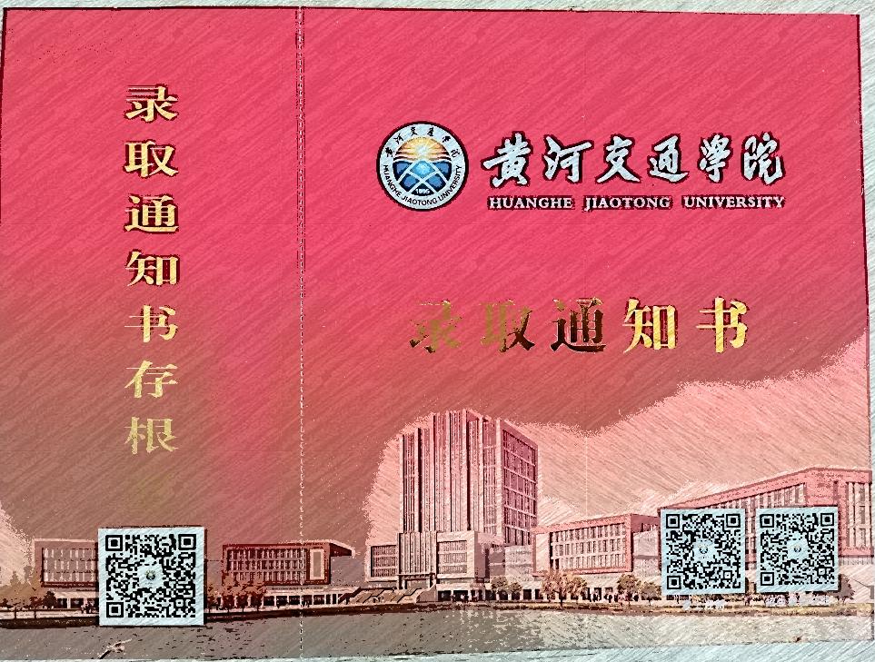 黄河交通学院通知书