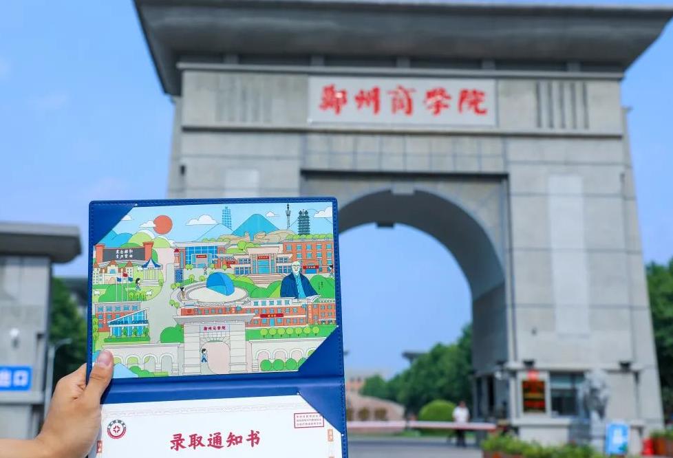 郑州商学院通知书