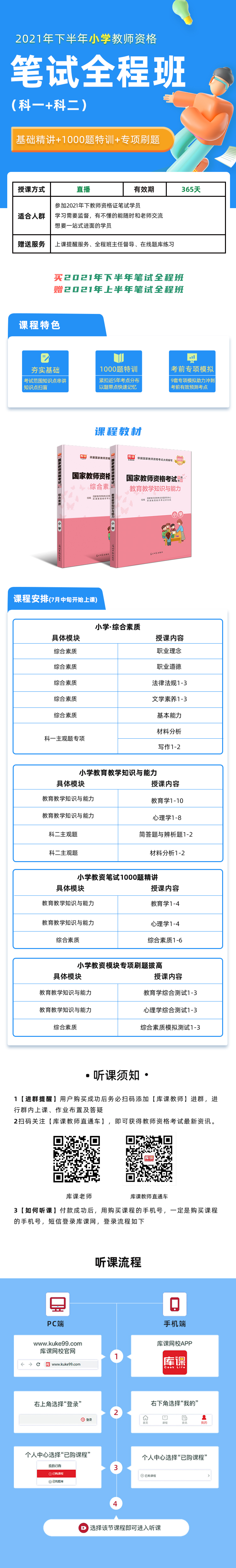 小学笔试全程班详情页7.1.jpg