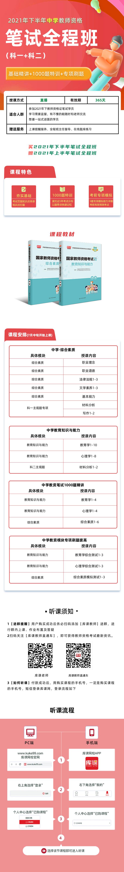 中学笔试全程班详情页7.1.jpg
