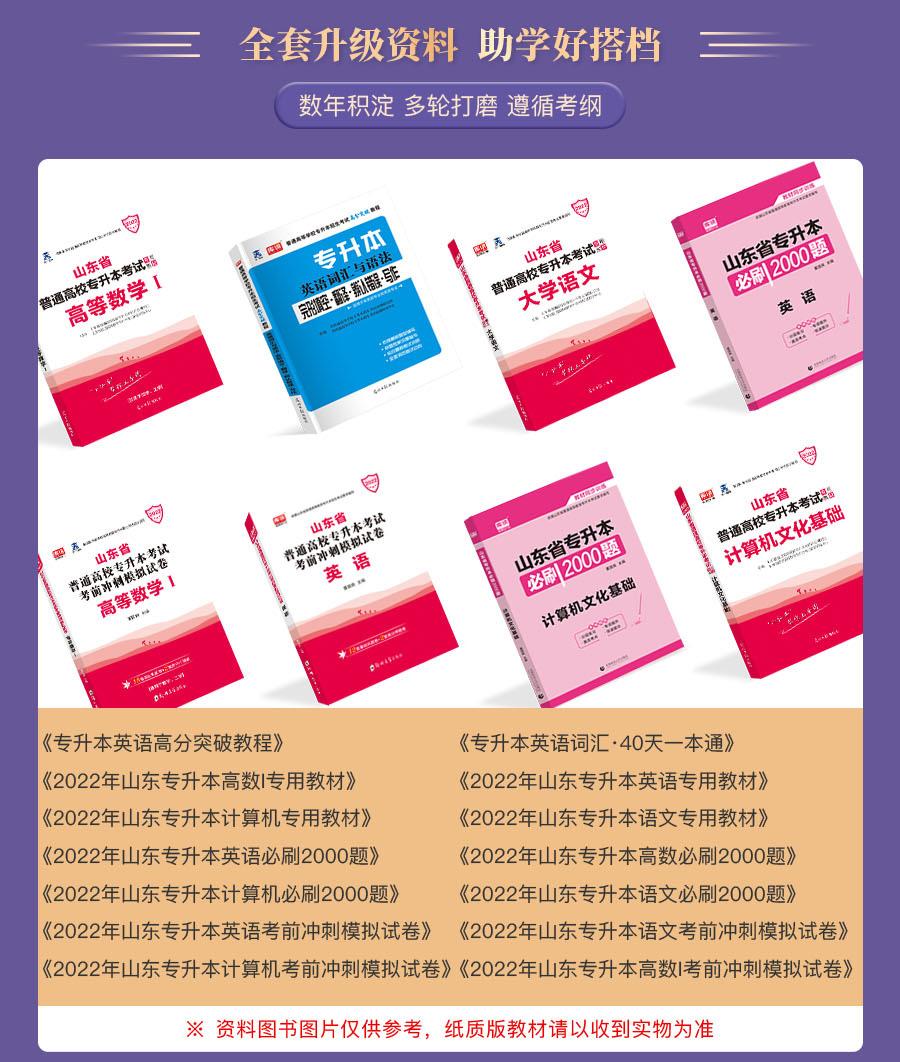 山东-英语+大学语文+计算机+高等数学I_10.jpg