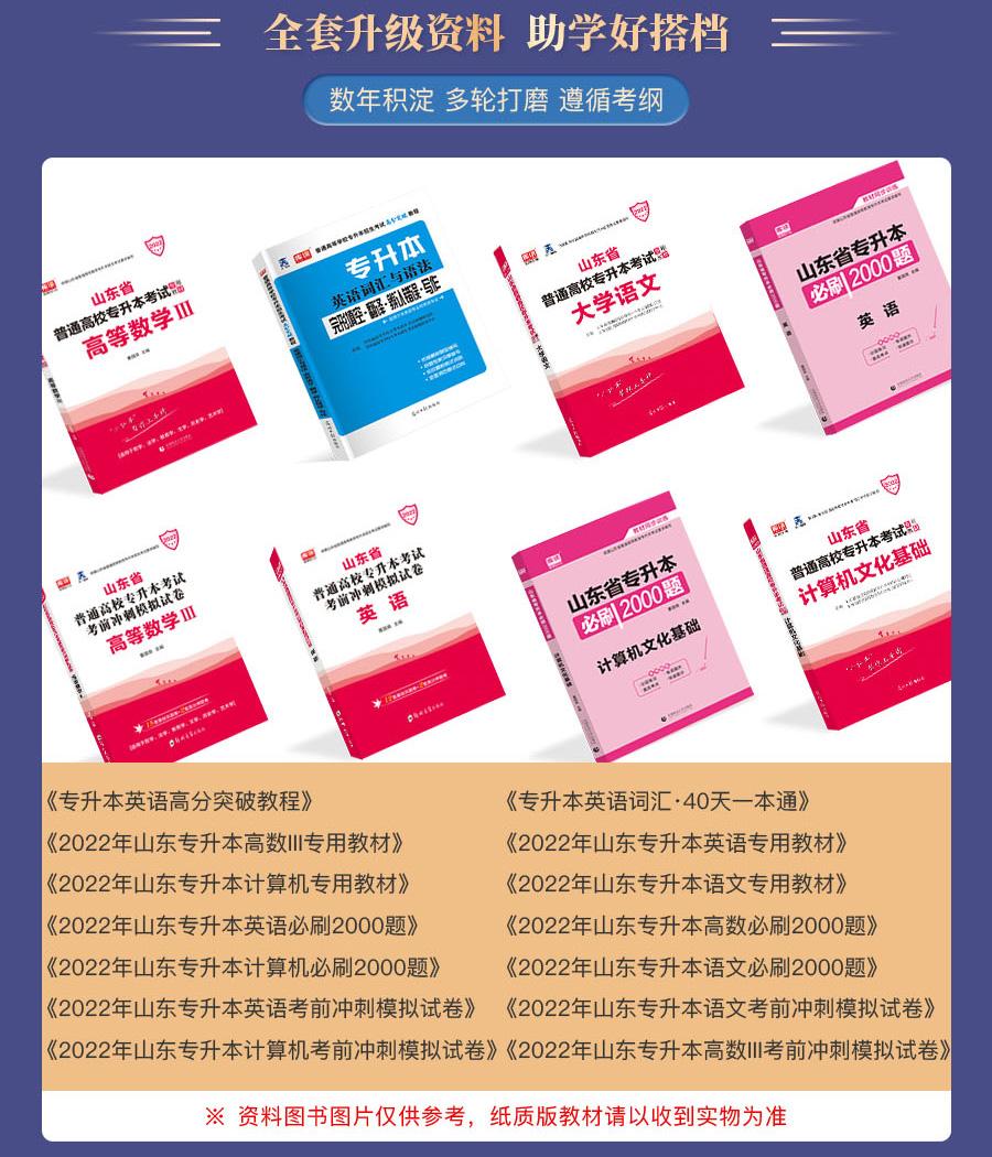 山东-英语+大学语文+计算机+高等数学III_10.jpg