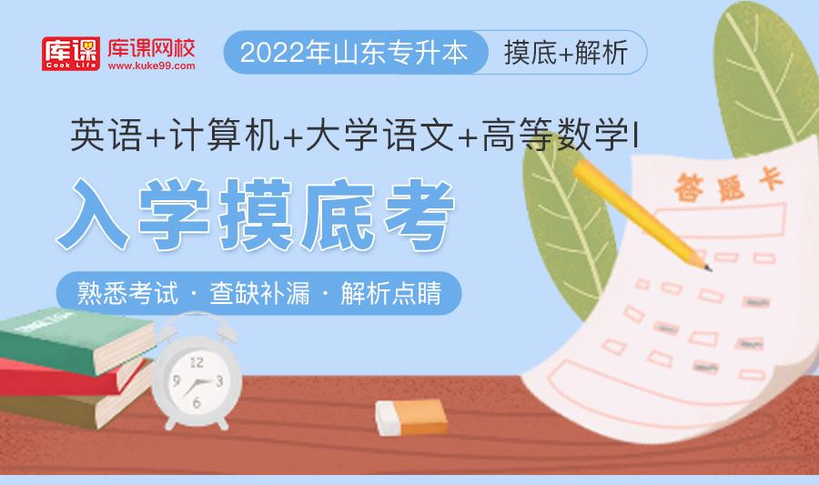 山东-英语+计算机+大学语文+高等数学I_01.jpg