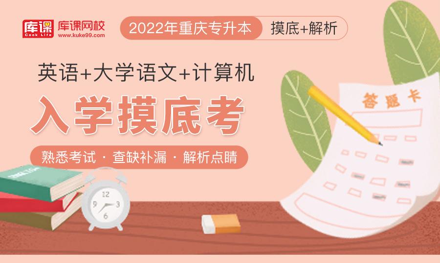 重庆-英语+大学语文+计算机_01.jpg