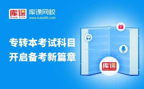 2021云南专升本财务管理考试科目及招生学校